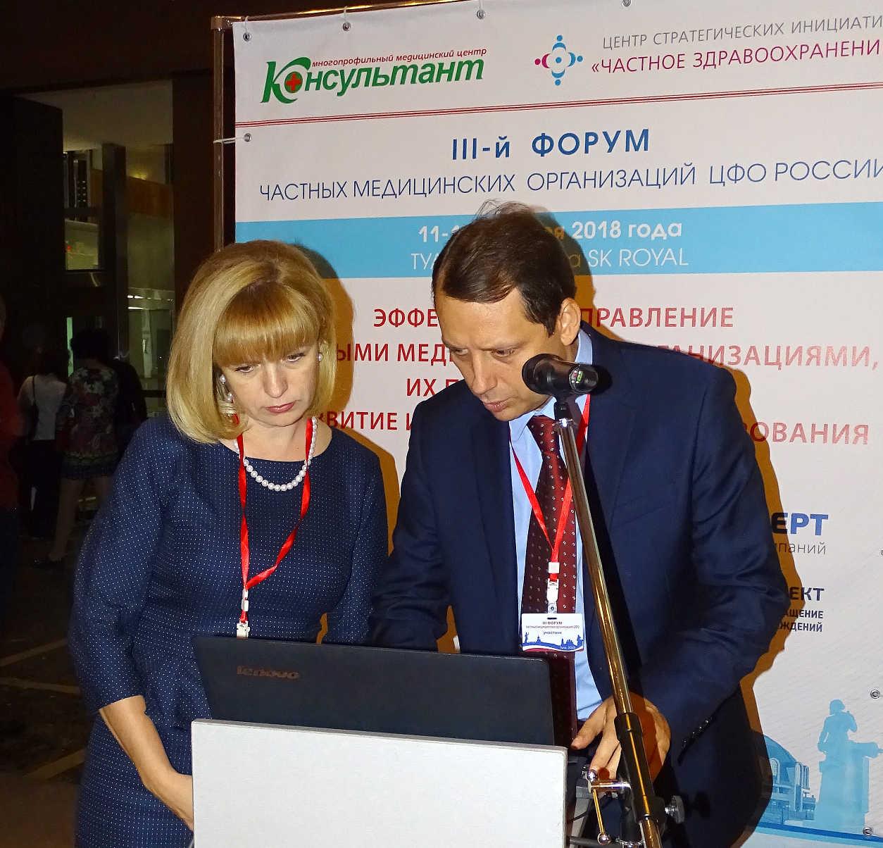Фото III-го Форума частных медицинских организаций ЦФО N 17