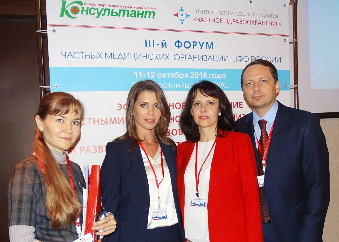 Фото III-го Форума частных медицинских организаций ЦФО N 18