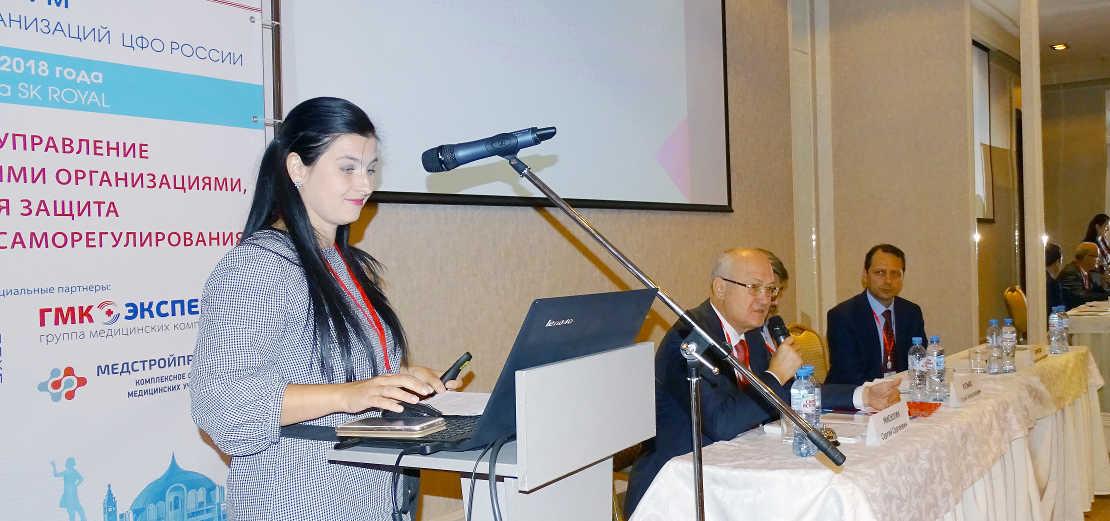 Фото III-го Форума частных медицинских организаций ЦФО N 23