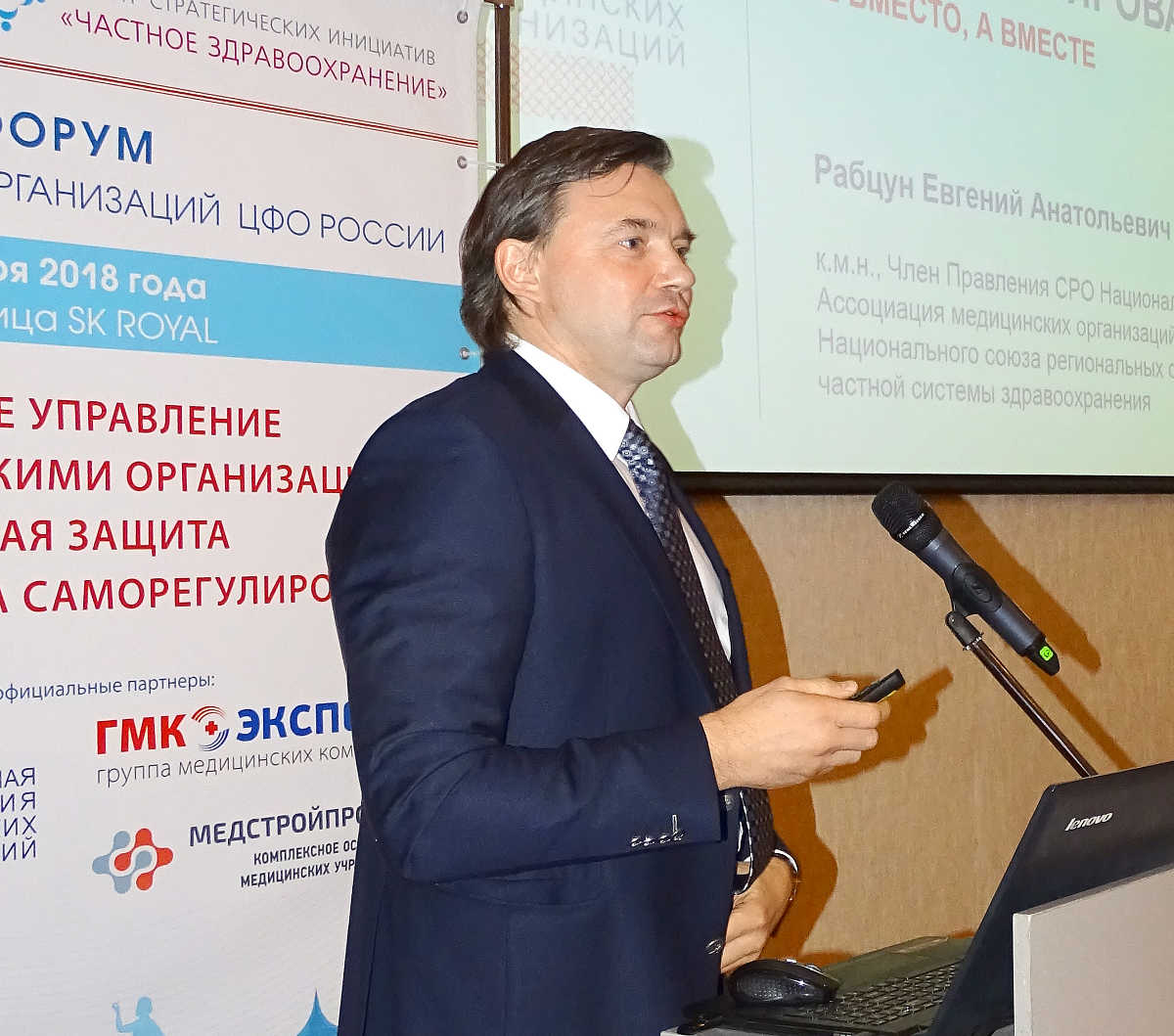Фото III-го Форума частных медицинских организаций ЦФО N 26