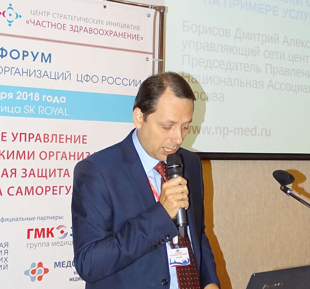 Фото III-го Форума частных медицинских организаций ЦФО N 33